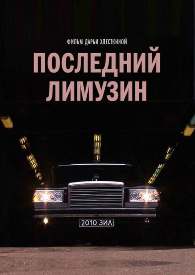Dokumentalnyj_film_Poslednij_limuzin_2013